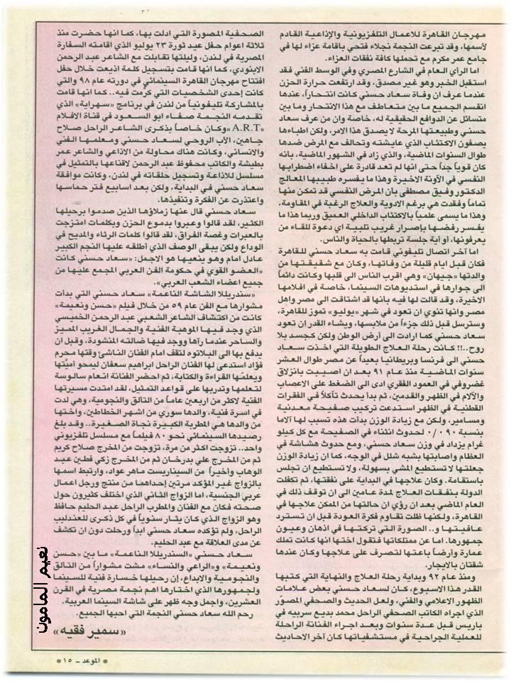 مقال - مقال صحفي : تفاصيل الساعات الأخيرة في حياة سعاد حسني 2001 م 2204