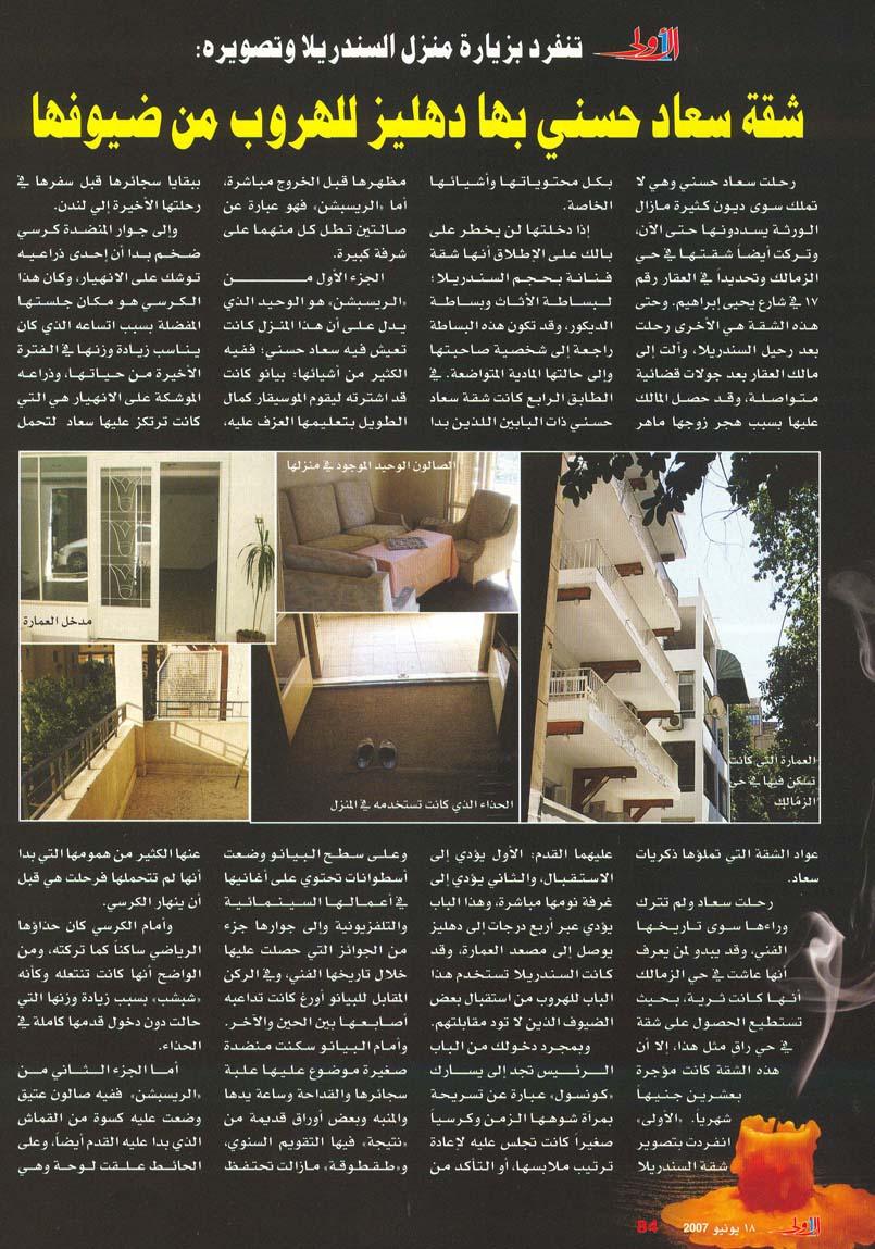 مقال صحفي : شقة سعاد حسني بها دهليز للهروب من ضيوفها 2007 م 2206
