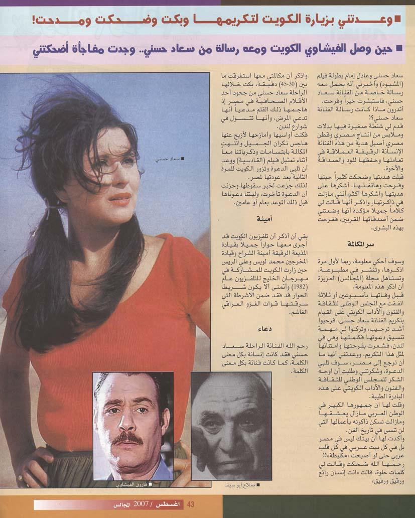 مقال - مقال صحفي : سعاد حسني .. كما عرفتها عن قرب 2007 م 2207