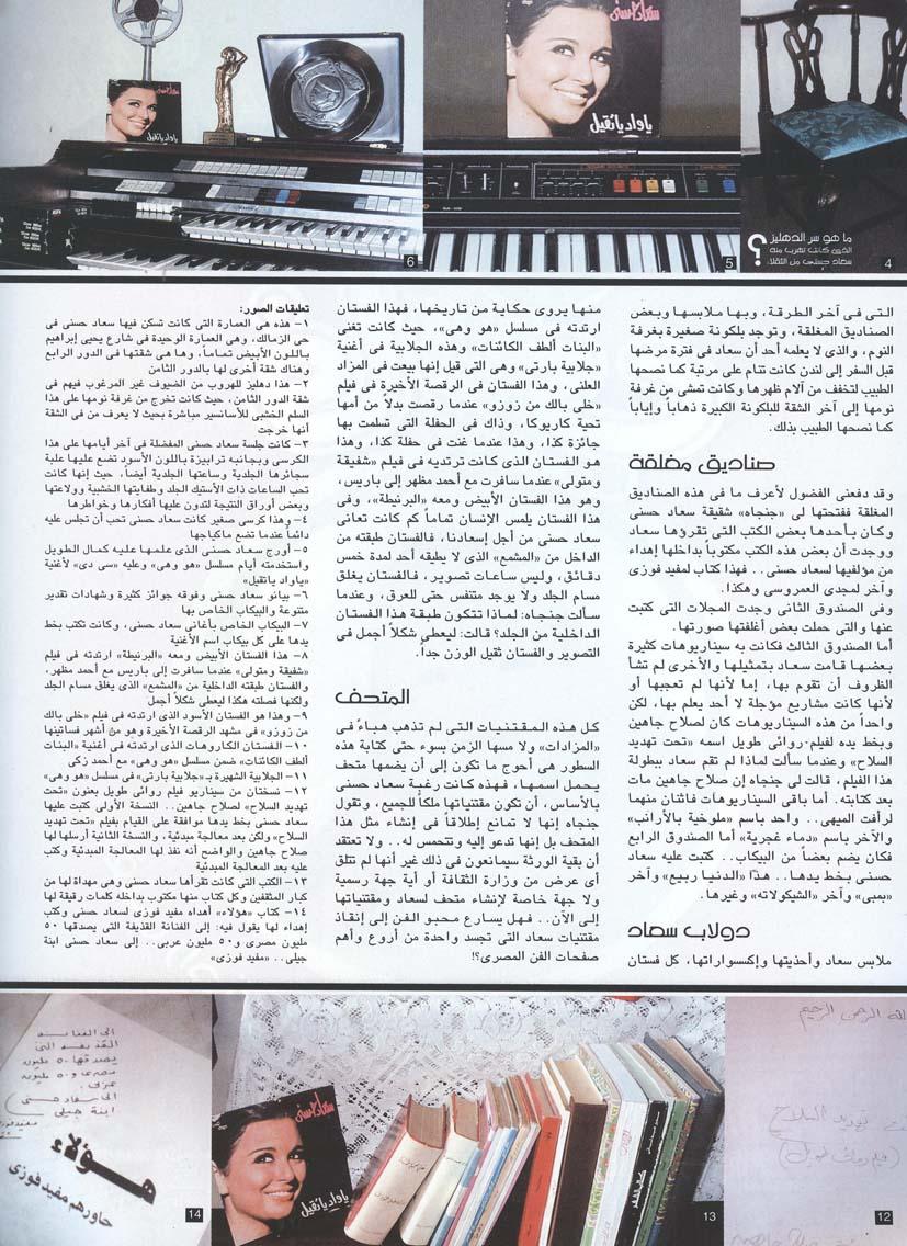 مقال - مقال صحفي : ما هو سر الدهليز الذي كانت تهرب منه سعاد حسني من الثقلاء ؟ 2008 م 2210