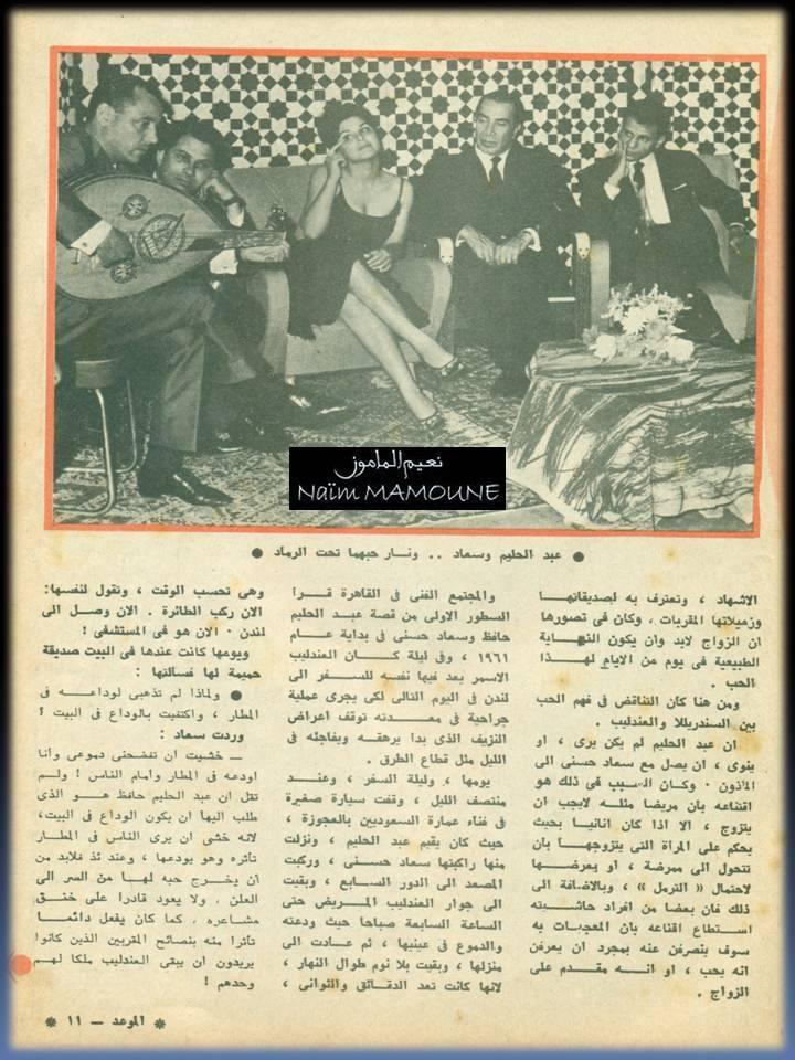 مقال - مقال صحفي : وكادت سعاد حسني أن تتحوّل إلى ممرّضة له! 1977 م 2212