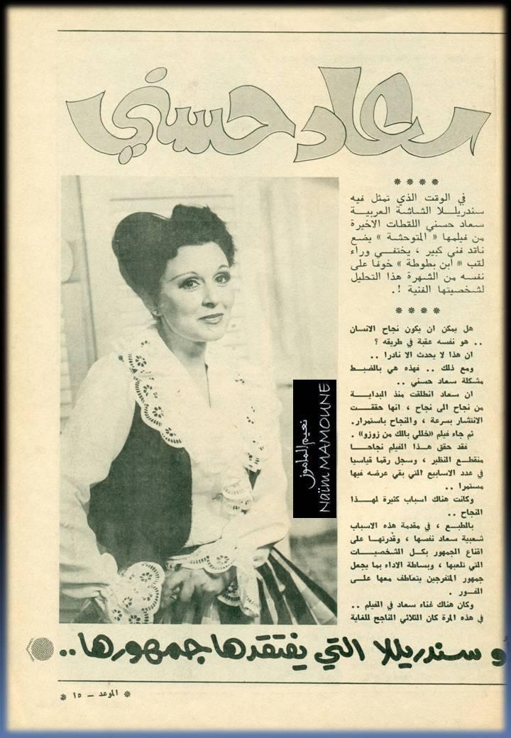 مقال - مقال صحفي : سعاد حسني أو سندريللا الّتي يفتقدها جمهورها 1978 م 2213