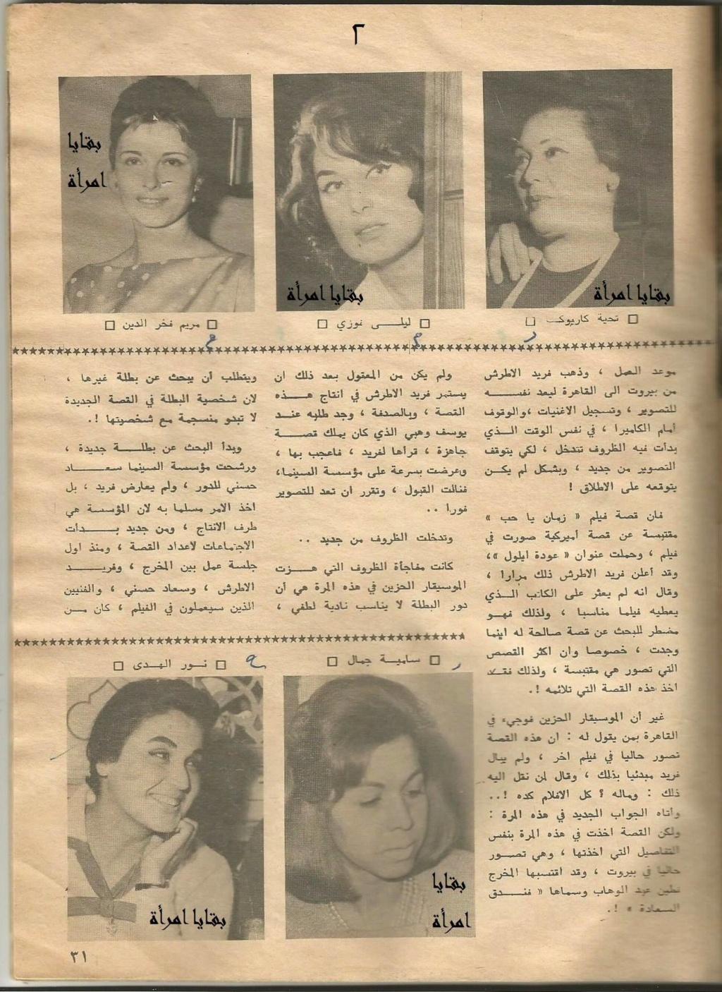 مقال صحفي : من تكون حولييت رقم 30 التي سيحبها فريد الأطرش ؟ 1971 م 2214