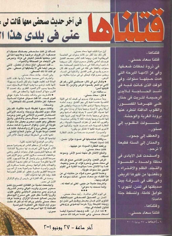 مقال - مقال صحفي : قتلناها .. قتلنا سعاد حسني 2001 م 2217