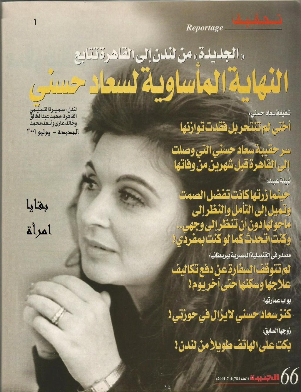 مقال - مقال صحفي : الجديدة من لندن إلى القاهرة تتابع النهاية المأساوية لسعاد حسني 2001 م 2218
