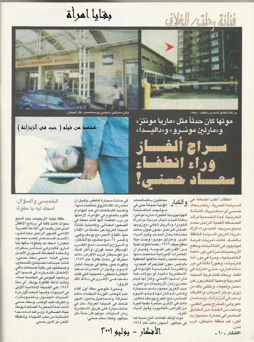 مقال - مقال صحفي : سراج ألغاز وراء انطفاء سعاد حسني! 2001 م 2219