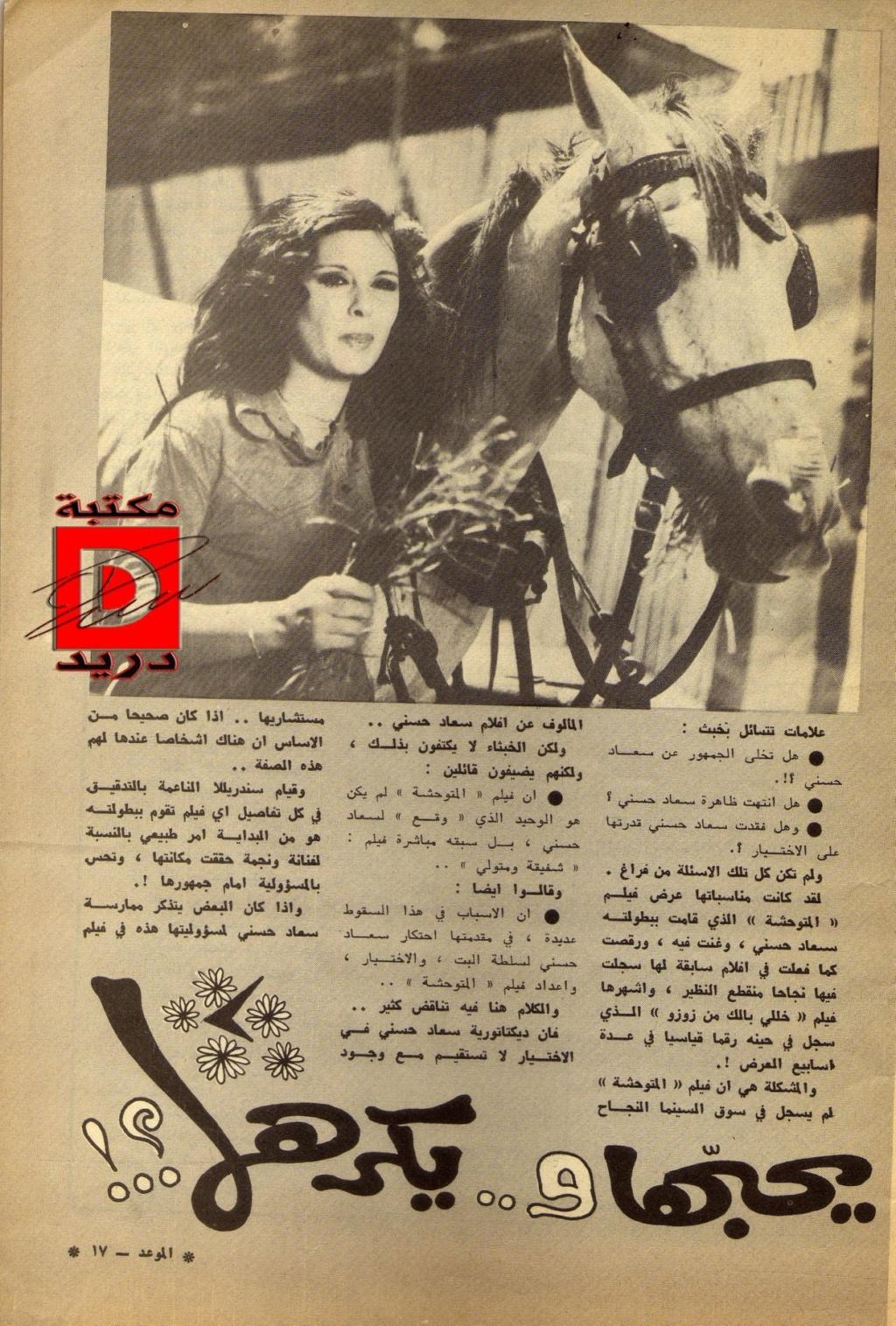 مقال - مقال صحفي : سعاد حسني هل عرفت الآن .. من يحبّها و .. يكرهها ؟! 1979 م 222
