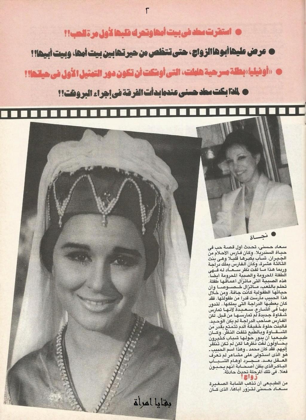 مقال صحفي : حكاية الثري العجوز الدميم الذي كانت ستتزوجه!! 2001 م 2221