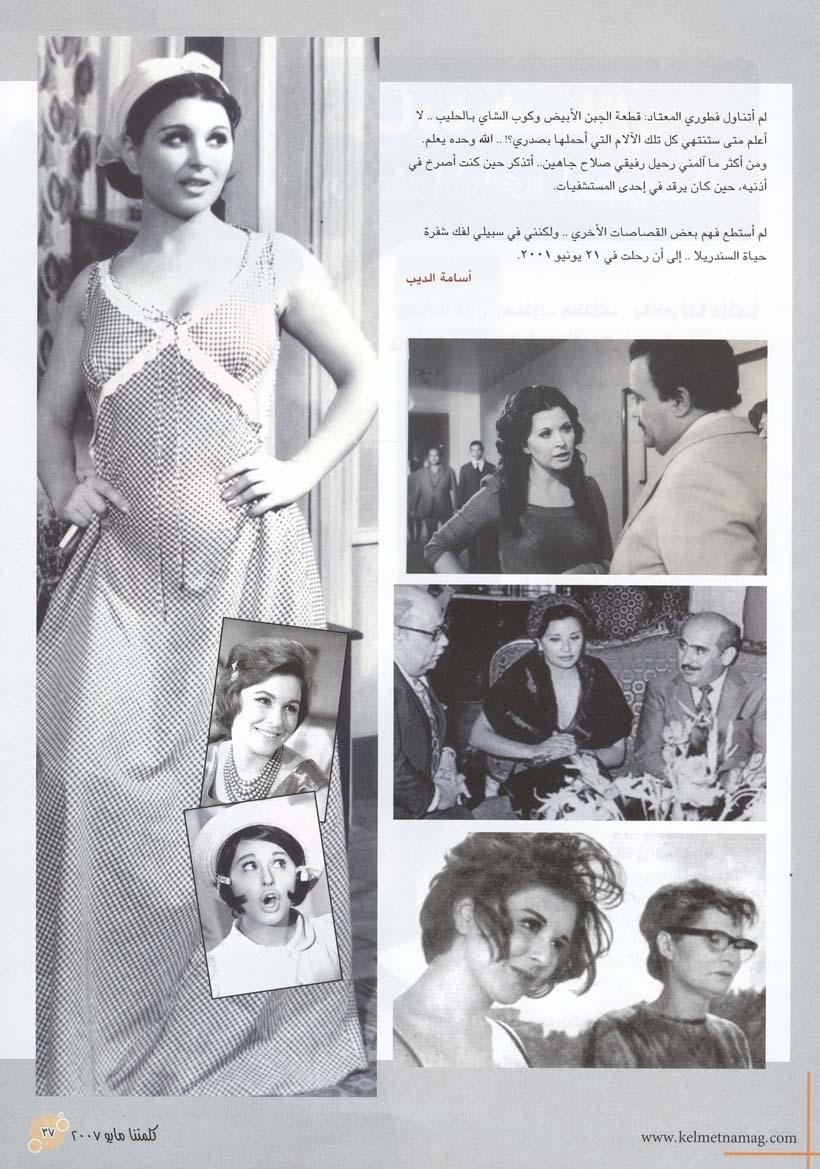 مقال صحفي : سندريلا الحزن .. سعاد حسني 2007 م 2223