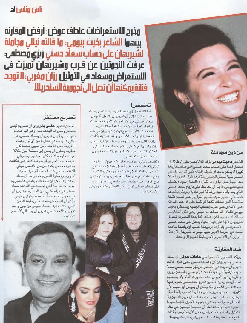 مقال - مقال صحفي : سعاد حسني وشيريهان من الأفضل ؟! 2008 م 2226