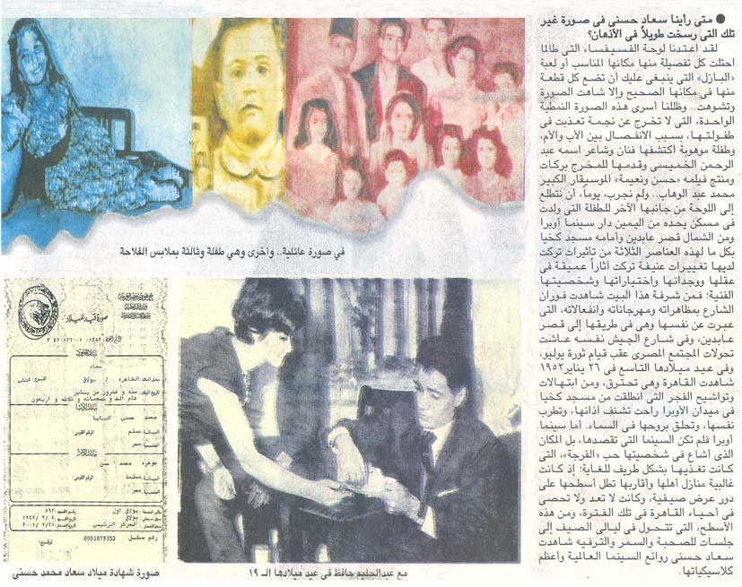 مقال صحفي : سعاد حسني .. أبداً لن ننساكِ 2007 م 2227