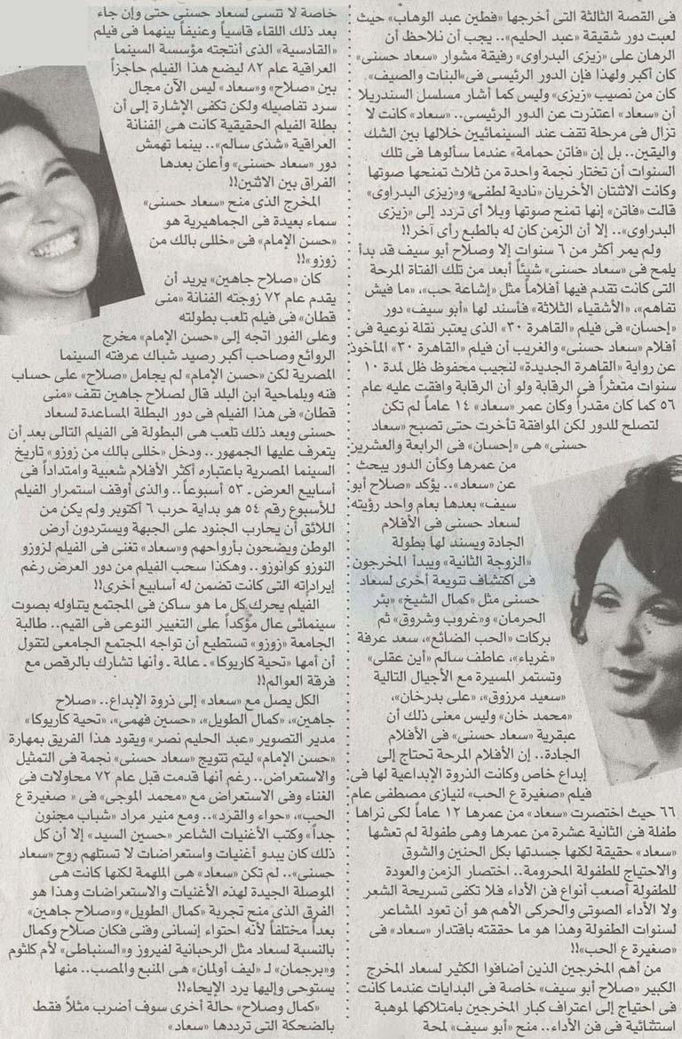 مقال - مقال صحفي : سعاد حسني ... موسيقى مرئية 2008 م 2229
