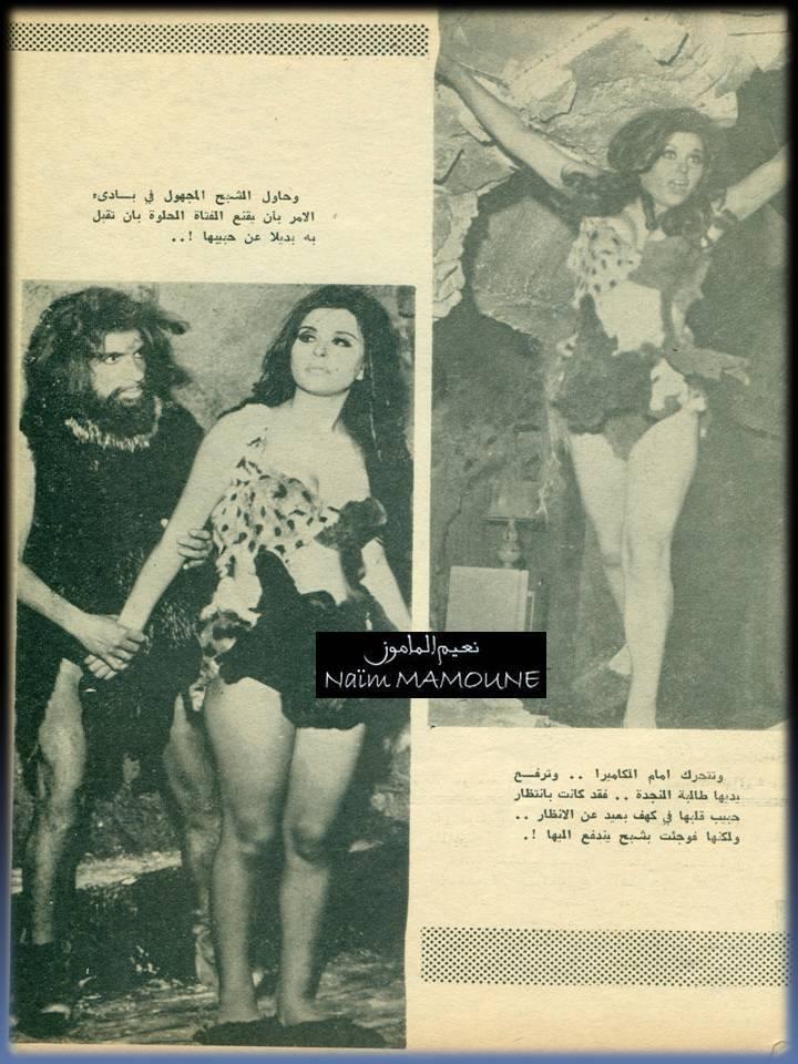 مقال - مقال صحفي : المخرجون يريدون سعاد حسني عارية !1967 م 223