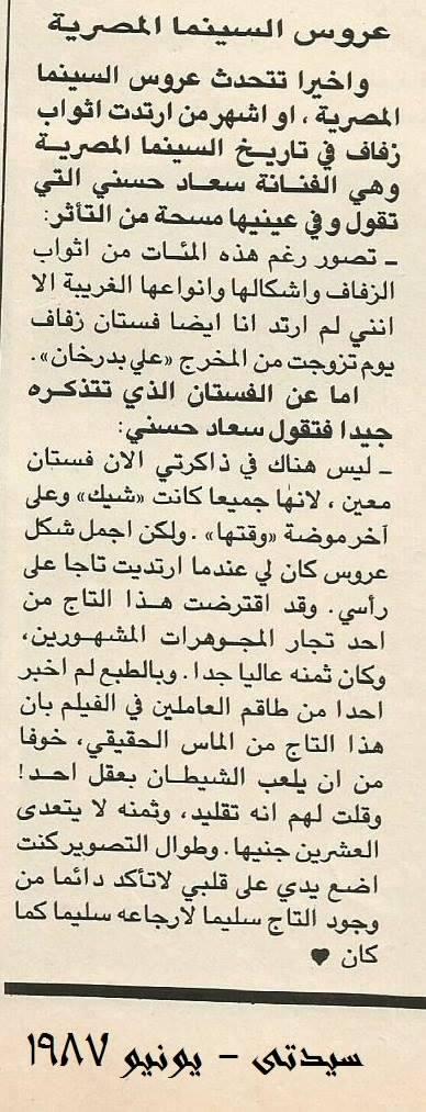 مقال صحفي : سعاد حسني وتاج الزفاف الذي لم ترتده في الواقع 1987 م 2231