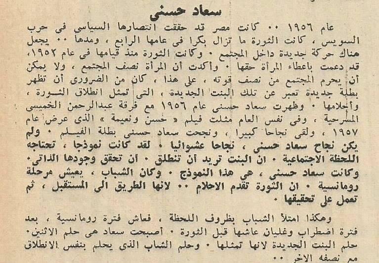 مقال - مقال صحفي : سعاد حسني .. نموذج البنت التي تريد أن تحقق وجودها الذاتي 1963 م (؟) 2233
