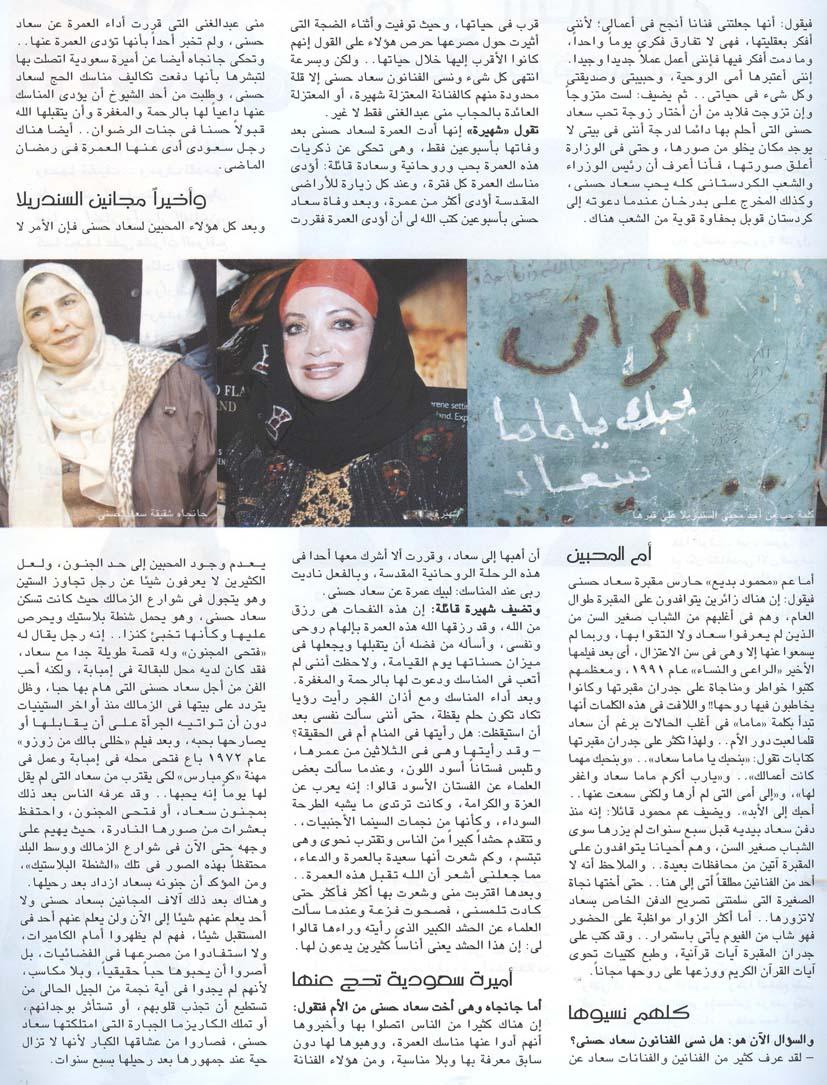 مقال صحفي : عشاق سعاد حسني .. من دبلوماسي في كردستان إلى مجنون في شوارع القاهرة 2008 م 2236