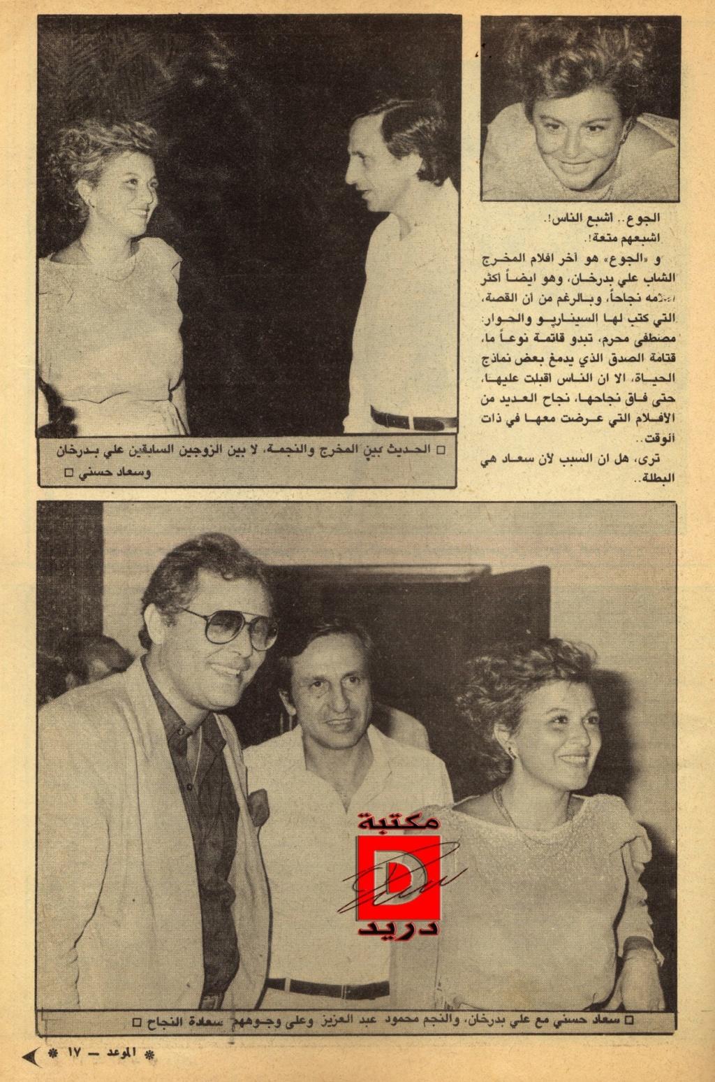 مقال صحفي : سعاد حسني .. لماذا تنجح دائماً في افلام مطلقها ؟ 1986 م 224