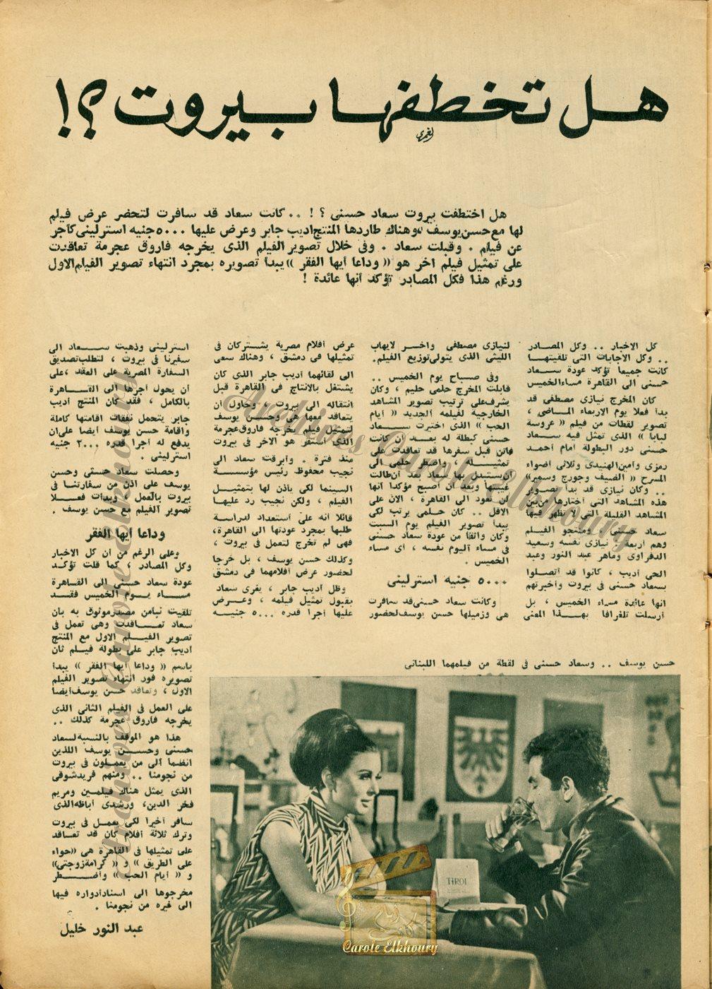 مقال صحفي : سعاد حسني ... هل تخطفها بيروت 1967 م 2240
