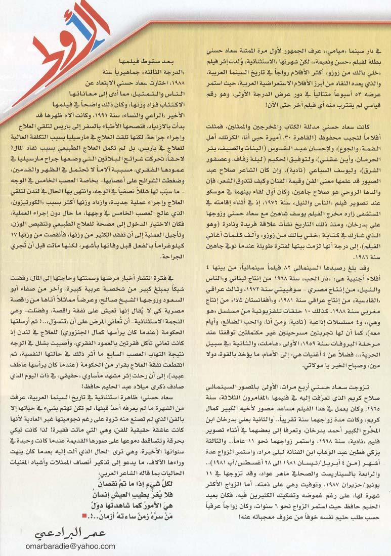 مقال صحفي : سعاد .. أخت القمر 2007 م 2241