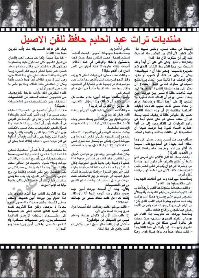 مقال صحفي : حين كانت ميرفت أمين مذيعة وسعاد حسني هي النجمة 2009 م (؟) 2242