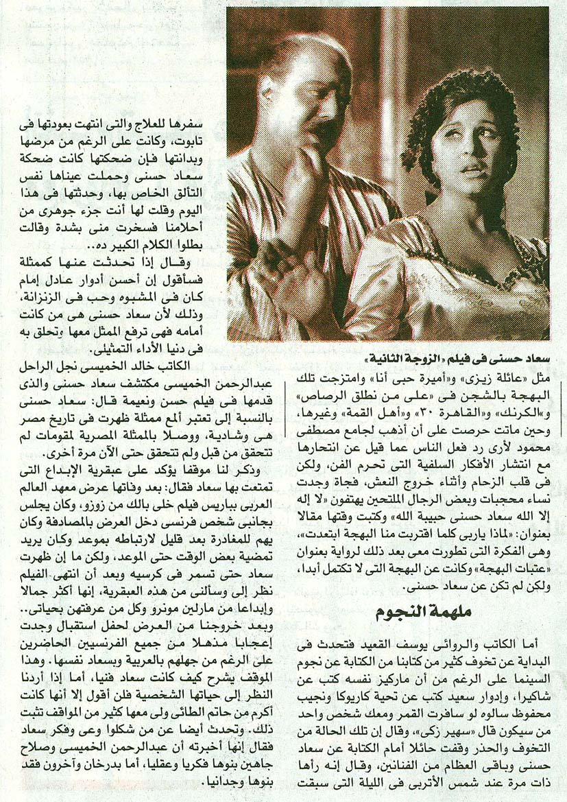 مقال صحفي : صورة سعاد حسني .. في عيون أهل الأدب والفكر 2010 م 2243