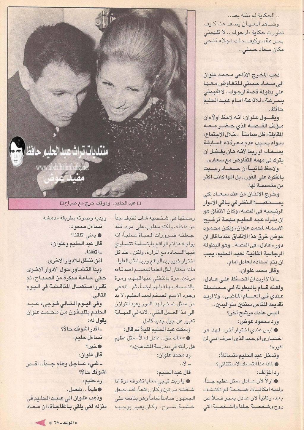 مقال - مقال صحفي : عبدالحليم حافظ .. بين سعاد حسني وصباح .. يختار نجلاء فتحي 1973 م 2244