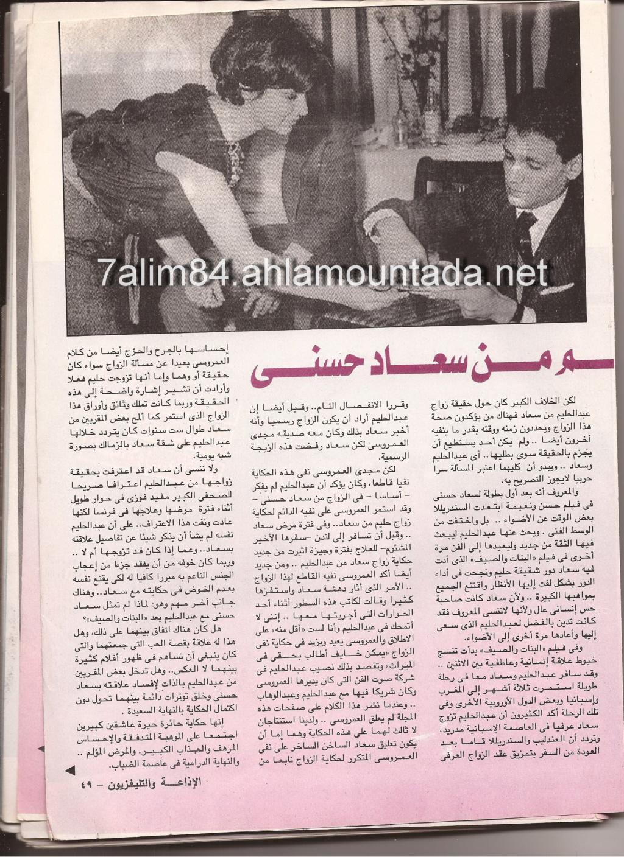 مقال صحفي : الحقيقة في زواج عبدالحليم من سعاد حسني 2005 م 2248