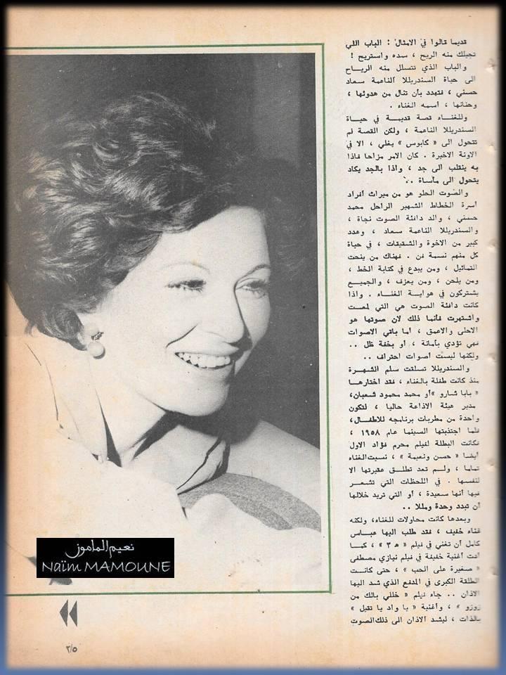 صحفي - مقال صحفي : يا سعاد حسني .. حذار أن تغني على المسرح 1974 م 225