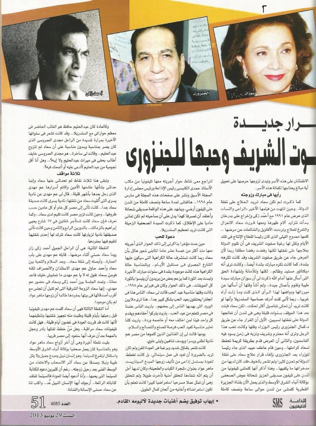 مقال - مقال صحفي : في ذكرى رحيل سعاد حسني .. أسرار جديدة 2013 م 2250