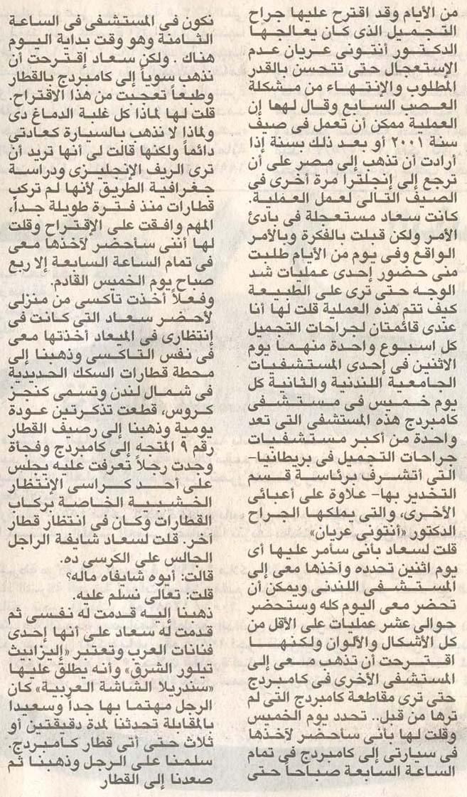 مقال صحفي : الدكتور عصام عبدالصمد .. يروي قصته مع سعاد حسني في إحدى الرحلات 2006 م 2254