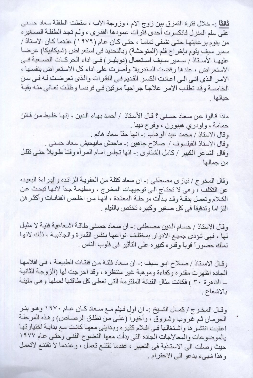 مقال صحفي : قصة حياة سعاد حسني .. مأخوذة من أحد الكتب 2006 (؟) م 2259