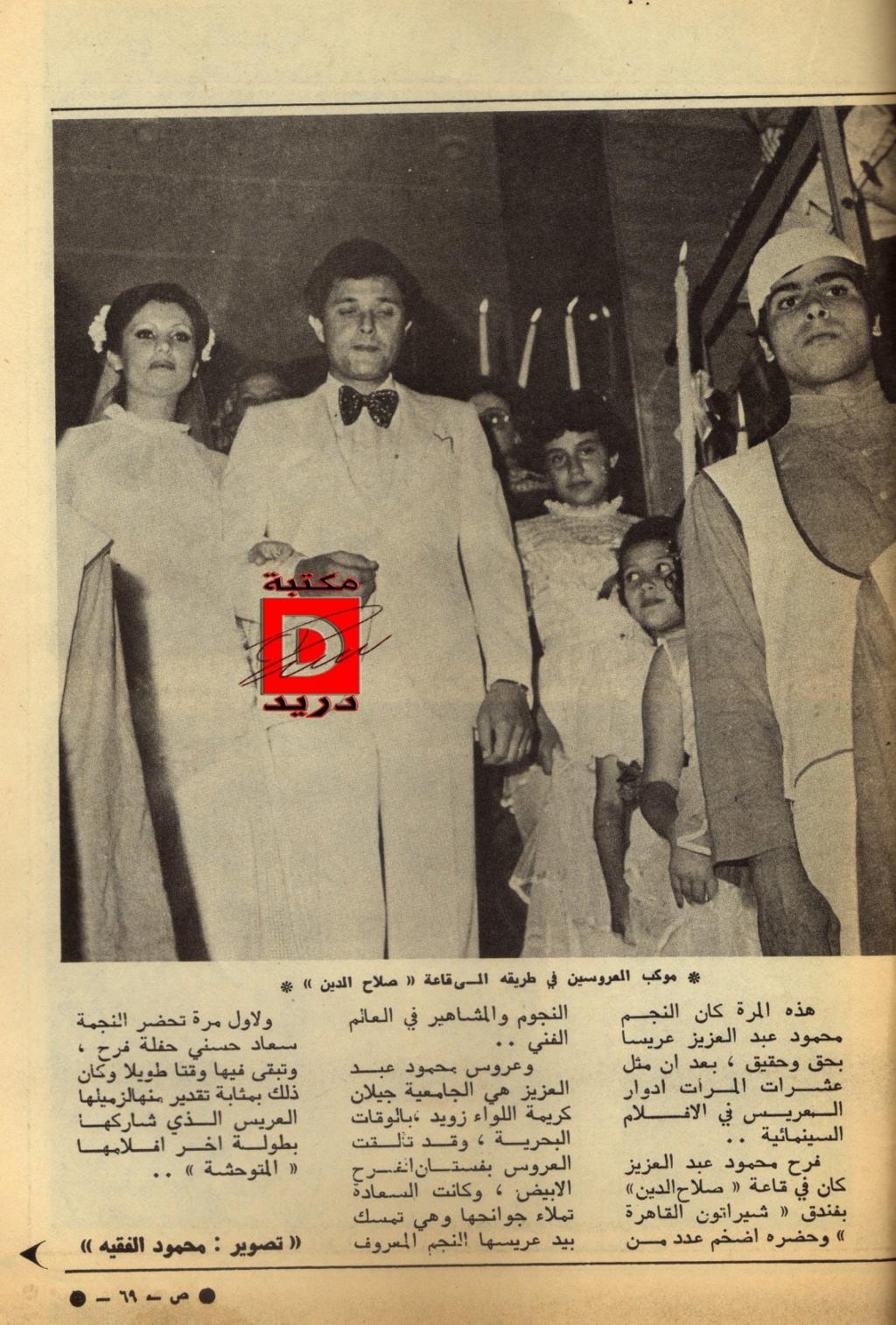 ليلة - مقال صحفي : محمود عبدالعزيز في ليلة فرحه ! 1980 م 226