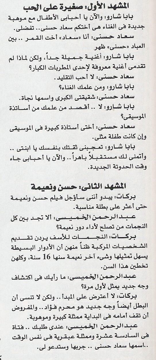 مقال صحفي : سعاد حسني في مشاهد .. قصة من تأليف محمد بهجت 2009 م (؟) م 2260