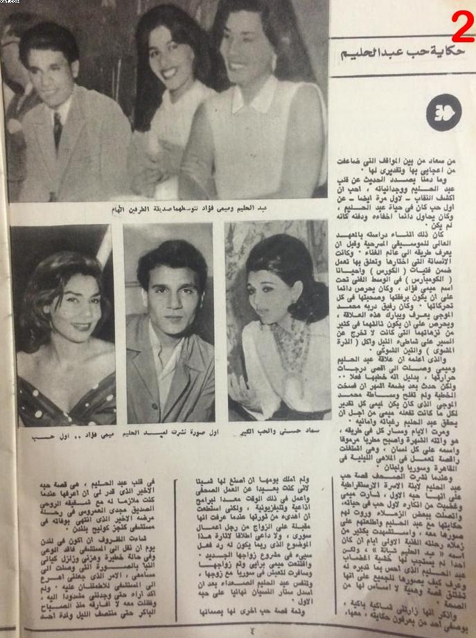 مقال - مقال صحفي : حكاية حب عبدالحليم 1982 م 2263