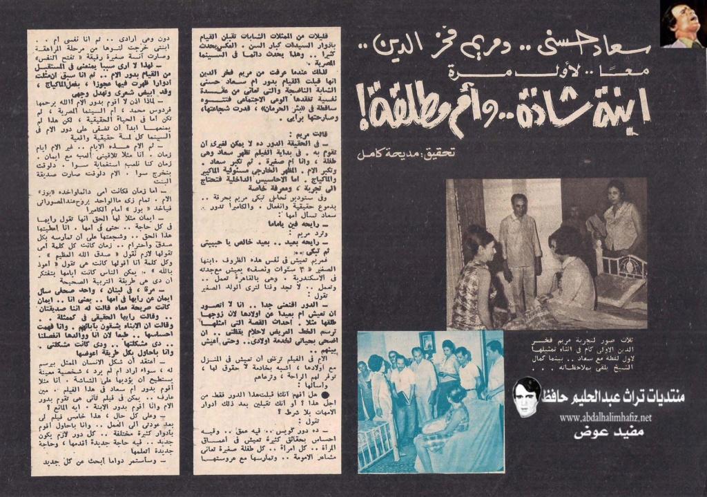 حوار صحفي : سعاد حسني .. ومريم فخر الدين .. معاً لأول مرة .. ابنة شاذة .. وأم مطلقة ! 1969 م 2264