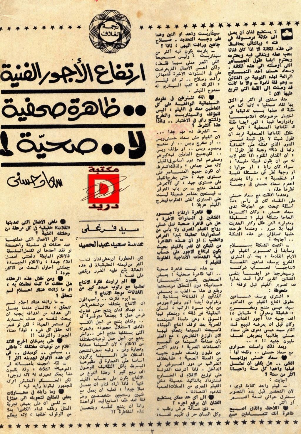 سعاد - حوار صحفي : سعاد حسني .. ارتفاع الأجور الفنية .. ظاهرة صحفية لا .. صحيّة ! 1977 م 227