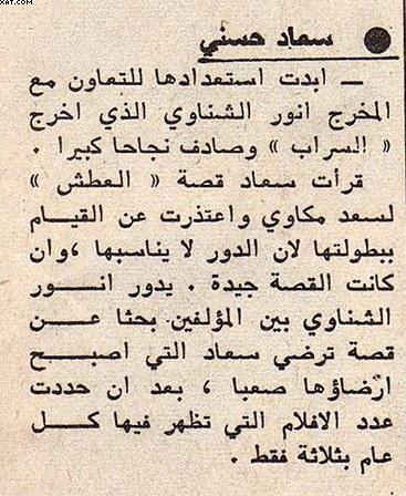 خبر صحفي : استعداد سعاد حسني للعمل مع المخرج أنور الشناوي 1971 م 2273