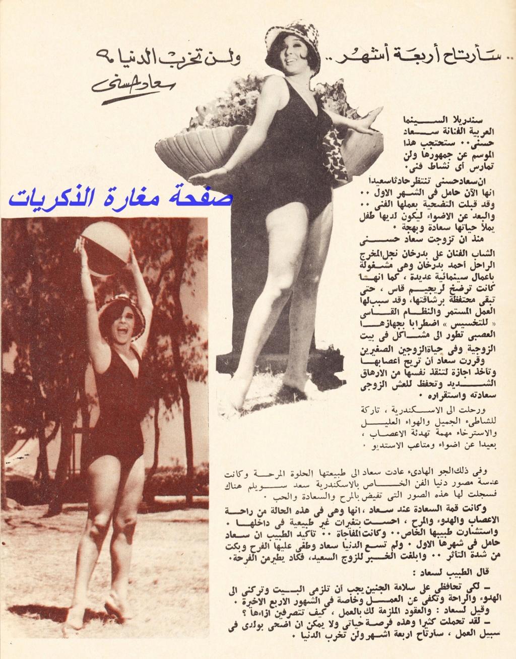 خبر صحفي : سعاد حسني تنتظر طفلها الأول ! 1970 م 2275