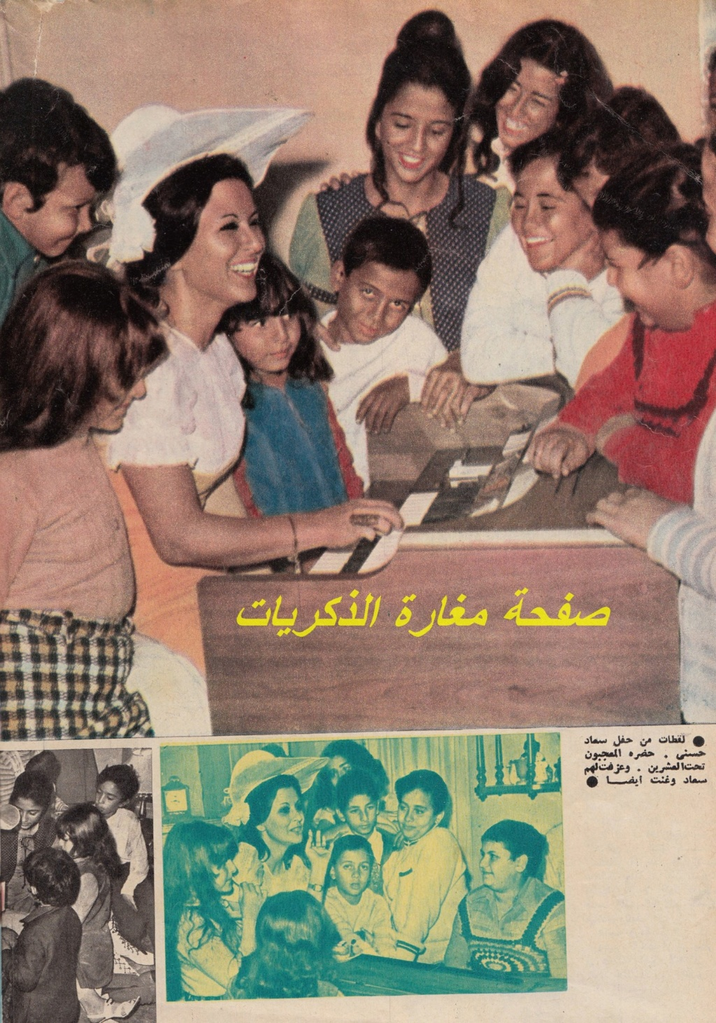 خبر صحفي : سعاد حسني والمعجبون تحت العشرين 1973 م 2276
