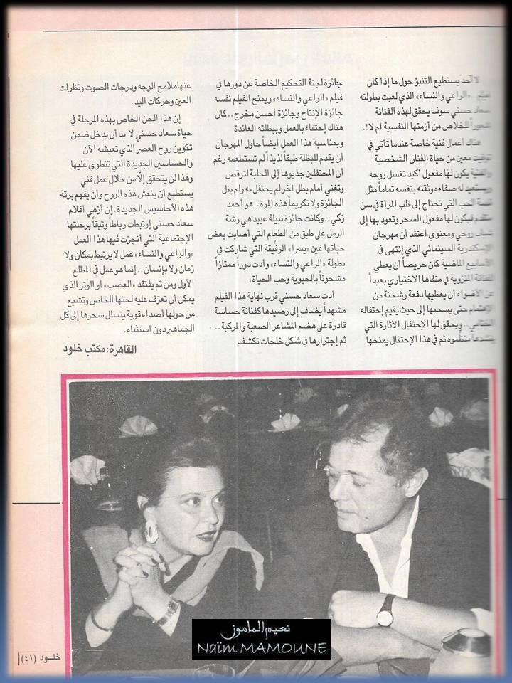 سعاد - مقال صحفي : سعاد حسني .. العودة ... لسندريلا السينما بين .. الراعي .. والنساء 1991 م 228