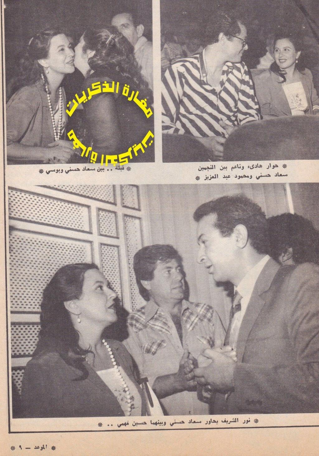 صحفي - خبر صحفي : مظاهرة .. حول سعاد حسني ! 1981 م 229