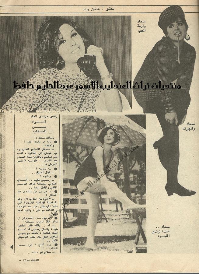 حوار صحفي : سعاد حسني انا مغامرة .. ولست مقامرة .. 1969 م 2292