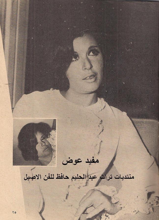 الزواج - حوار صحفي : سعاد حسني عقلها بعد الزواج صار .. أكبر ! 1970 م 2297