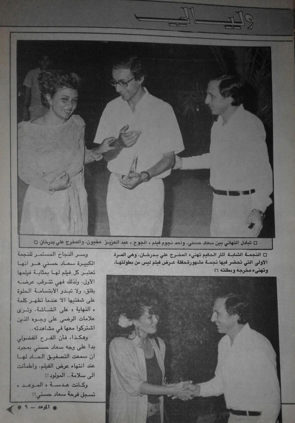 صحفي - مقال صحفي : .. واطمأنت سعاد حسني إلى سلامة المولود ! 1986 م 230