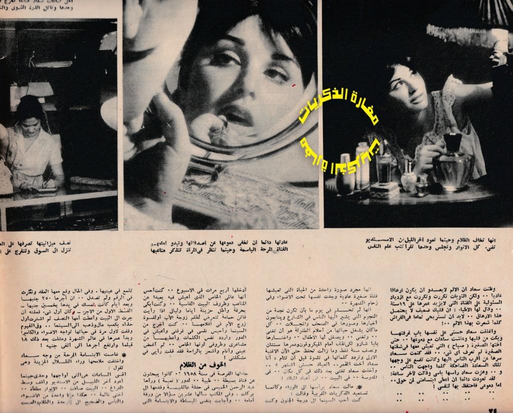 مقال صحفي : بعيداً عن الأضواء .. السر الذي تخفيه سعاد ! 1962 م 231