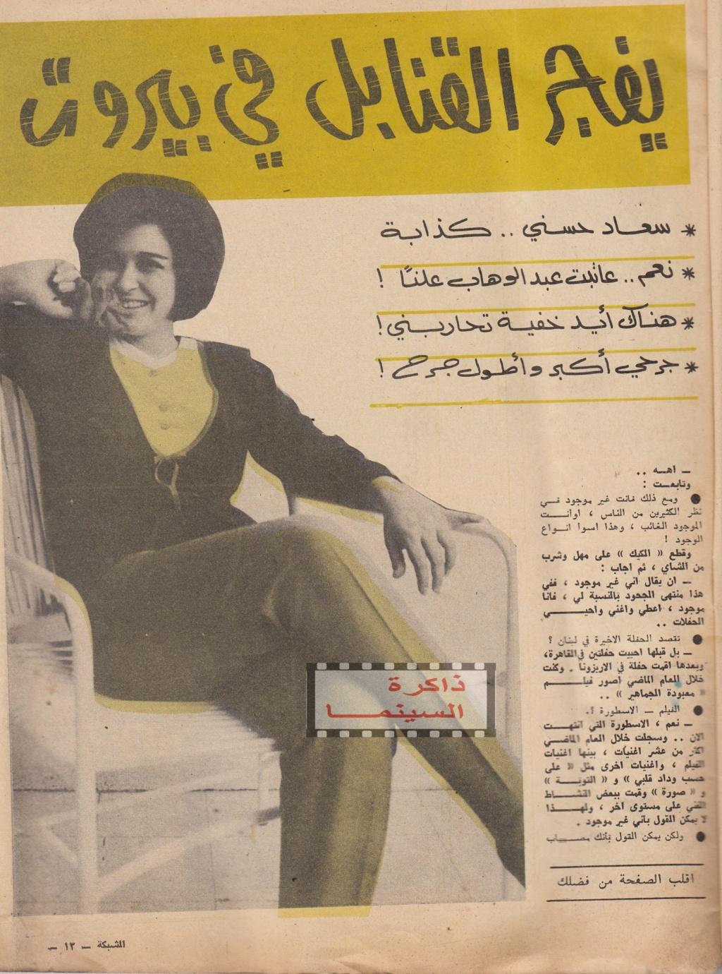 حافظ - حوار صحفي : عبدالحليم حافظ يفجر القنابل في بيروت 1966 م 2310