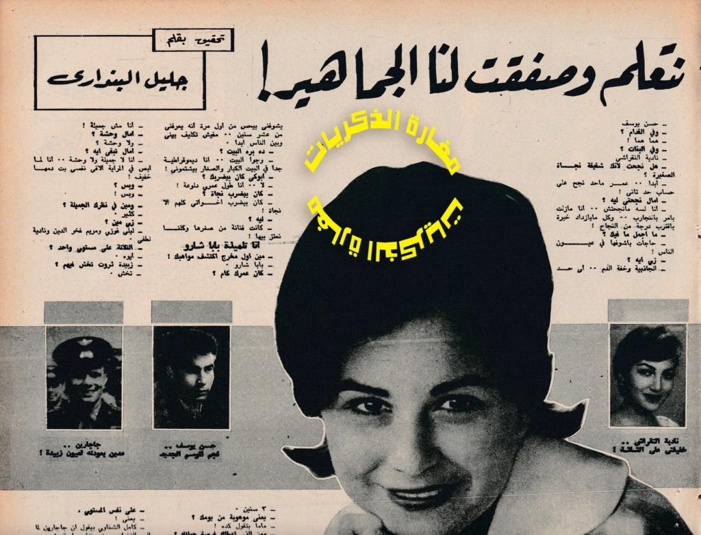 حوار صحفي : سعاد حسني تقول .. أنا وبتهوفن لم نتعلم وصفقت لنا الجماهير 1961 م 232
