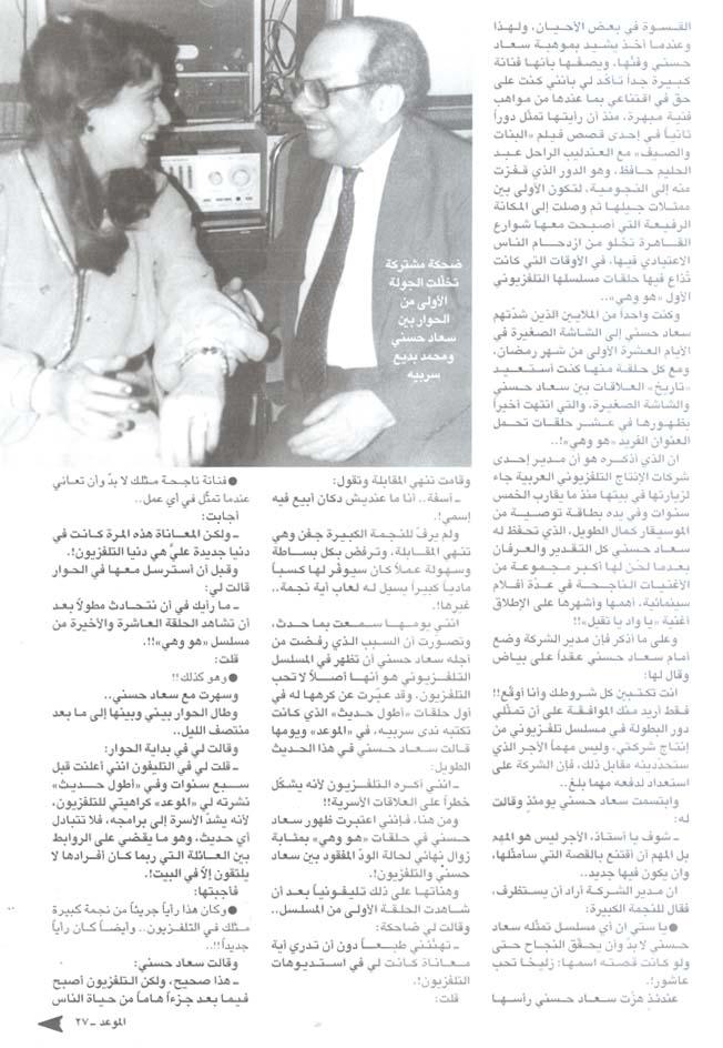 صلاح - حوار صحفي : انتظرت سعاد حسني سبع سنوات حتى انتهى صلاح جاهين من فوازير نيللي ! 1985 م 2336
