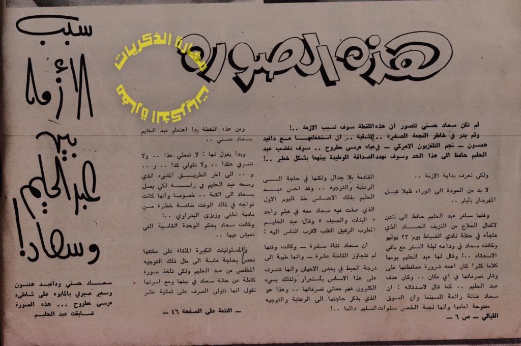 مقال - مقال صحفي : هذه الصورة سبب الأزمة بين عبدالحليم وسعاد! 1963 م 234