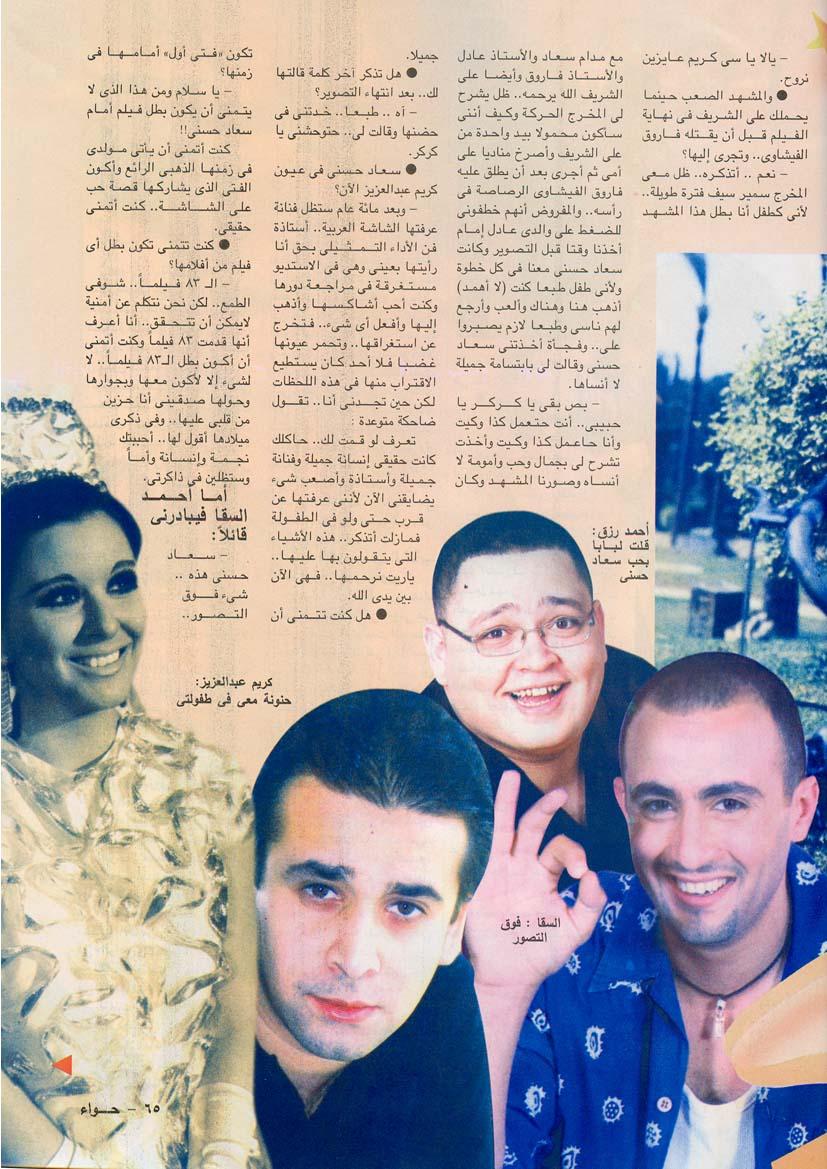 حوار - حوار صحفي : سعاد حسني في عيون فرسان هذا الأوان 2008 م 2345